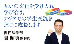 現代法学部 関 昭典 准教授