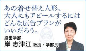 経営学部 岸 志津江 教授・学部長