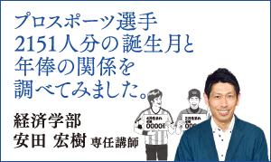 経済学部 安田 宏樹 専任講師
