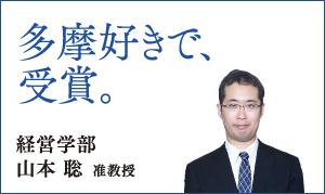 経営学部 山本 聡 准教授