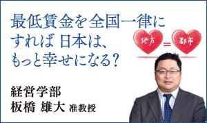 経営学部 板橋 雄大 准教授