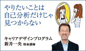 キャリアデザインプログラム 新井 一央 特命講師