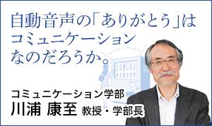 コミュニケーション学部 川浦 康至 教授・学部長