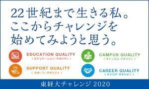 東経大チャレンジ2020