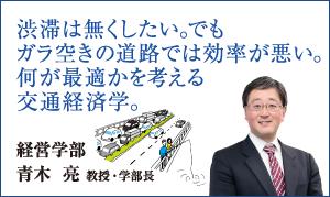 経営学部 青木 亮 教授