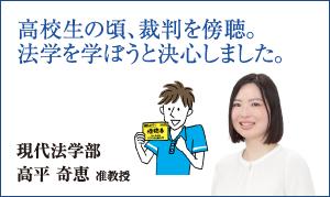 現代法学部 高平 奇恵 准教授