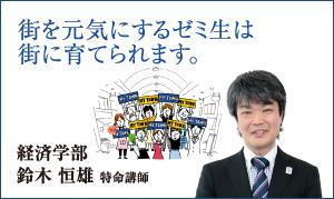経済学部 鈴木 恒雄 特命講師