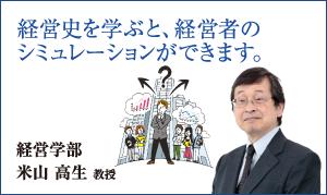 経営学部 米山 高生 教授