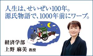 経済学部 上野 麻美 教授