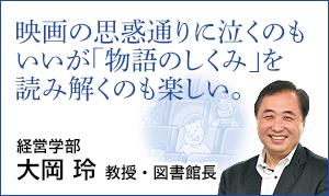 全学共通教育センター 大岡 玲 教授