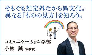 コミュニケーション学部 小林 誠 准教授
