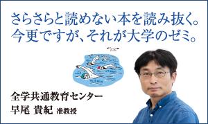 全学共通教育センター 早尾 貴紀 准教授