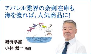 経済学部 小林 健一 教授