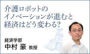 経済学部 中村 豪 教授
