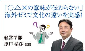 経営学部 原口 恭彦 教授