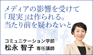 コミュニケーション学部 松永 智子 専任講師